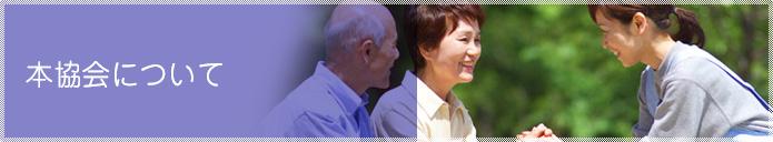 東京都理学療法士協会について